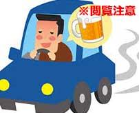 飲酒運転で暴走した挙句3人のバイカーを轢き殺す最悪ドライバー…