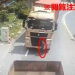 道路横断しようとした女性、大型トラックに気付かれず踏み潰されてぺしゃんこに…