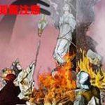 これが現代の魔女狩り…熱したマチェーテで全身を焼かれる恐怖映像…