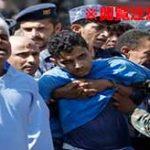 9人の囚人を公衆の面前で銃殺していくイエメンの公開処刑映像…