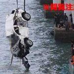 まるで別人…車ごと橋から海に転落してしまった大学生が恐ろしい姿に…